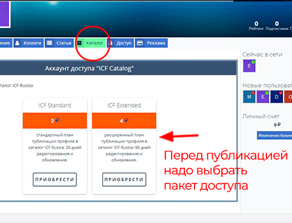 inst-lk-catalog-access