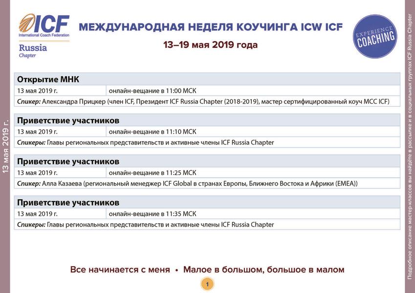 icw_2019-05-06_01