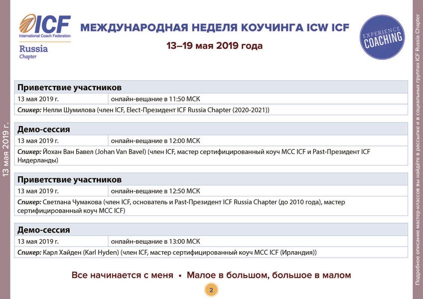 icw_2019-05-06_02