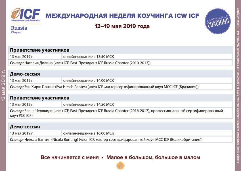 icw_2019-05-06_03