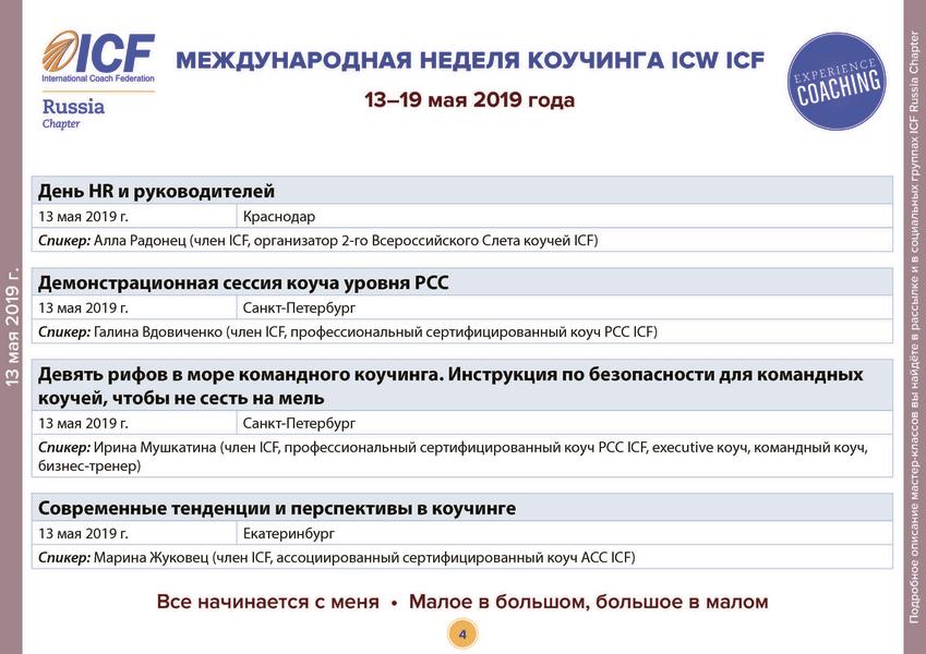 icw_2019-05-06_04