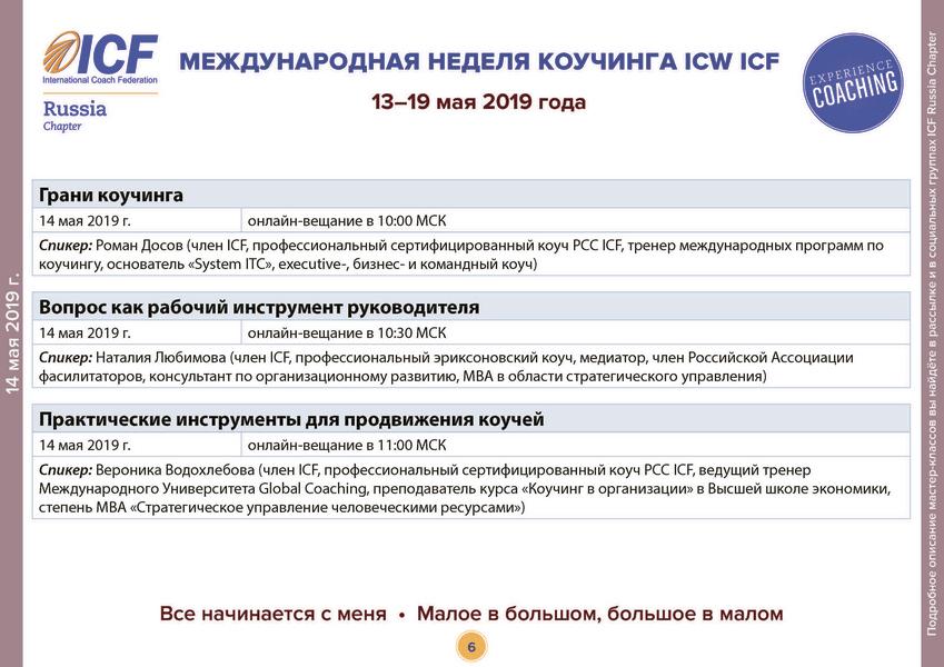 icw_2019-05-06_06