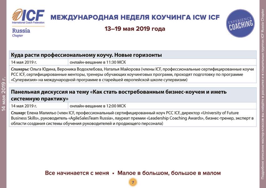 icw_2019-05-06_07