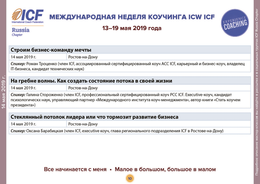 icw_2019-05-06_10