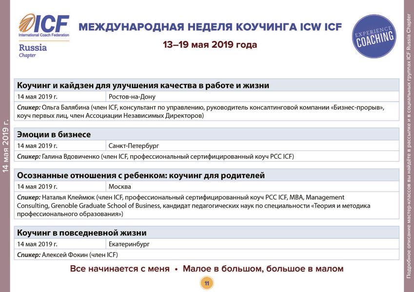 icw_2019-05-06_11