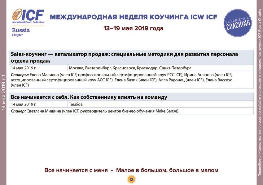 icw_2019-05-06_12