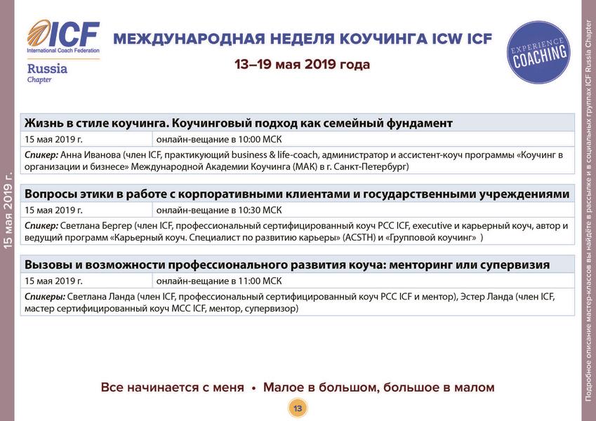 icw_2019-05-06_13