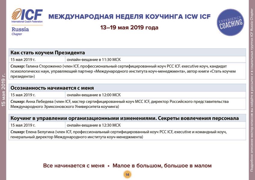 icw_2019-05-06_14