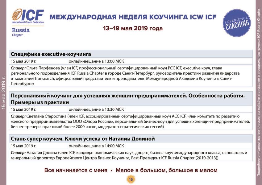 icw_2019-05-06_15