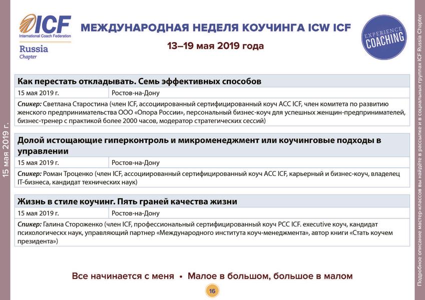 icw_2019-05-06_16