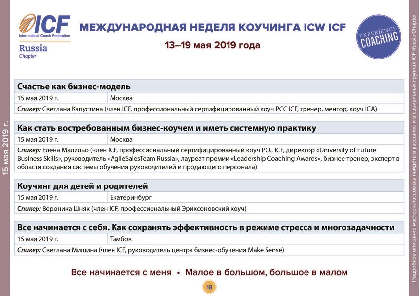 icw_2019-05-06_18