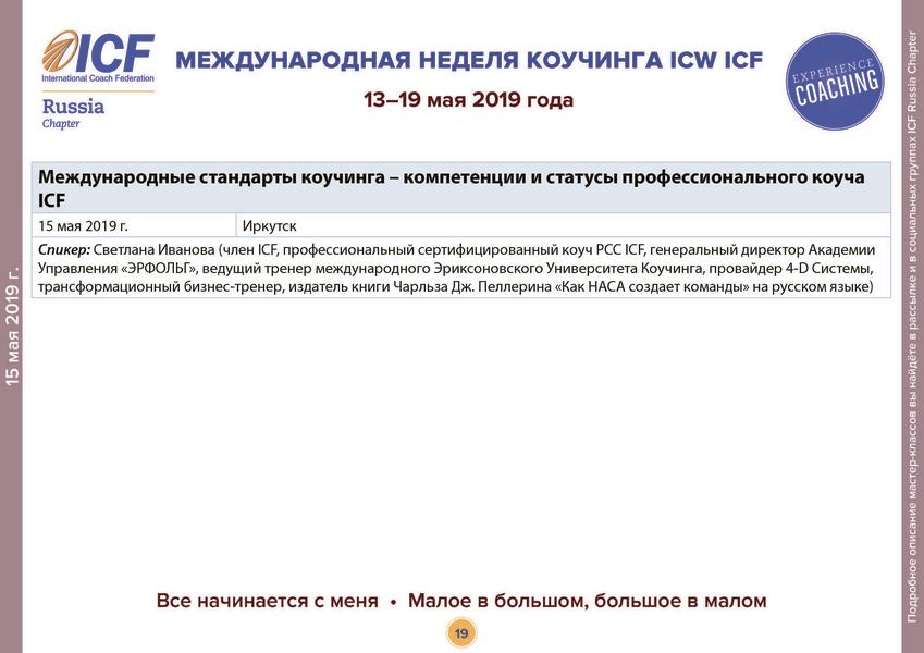 icw_2019-05-06_19