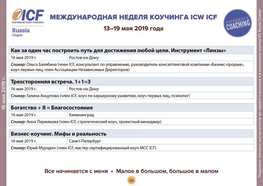 icw_2019-05-06_20