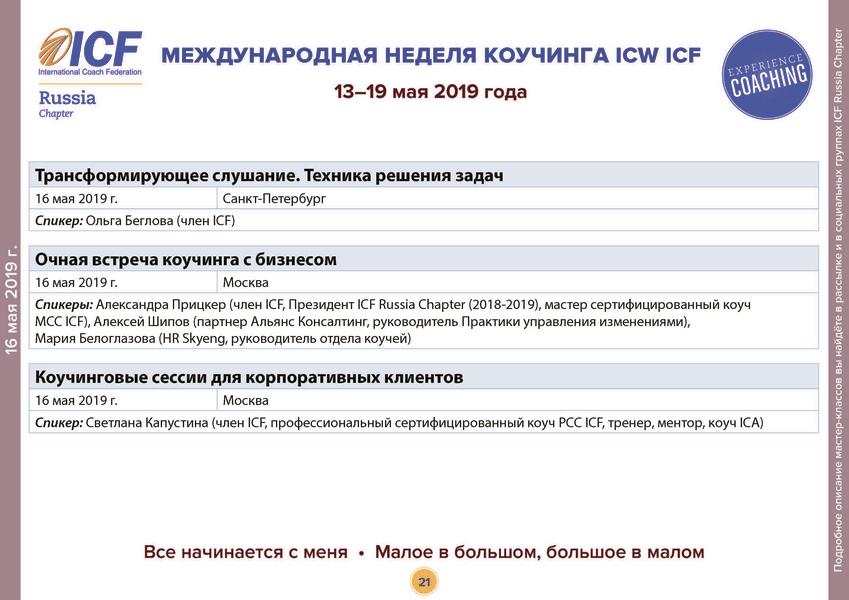 icw_2019-05-06_21