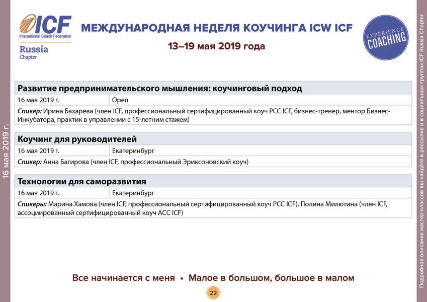 icw_2019-05-06_22