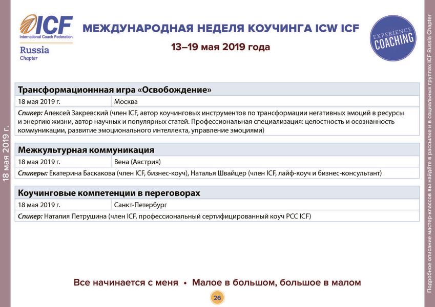 icw_2019-05-06_26