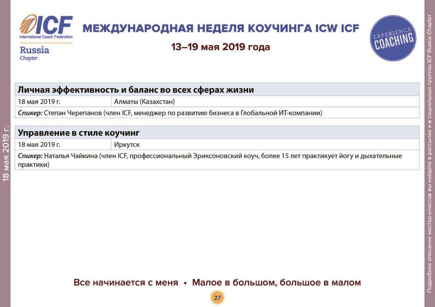 icw_2019-05-06_27