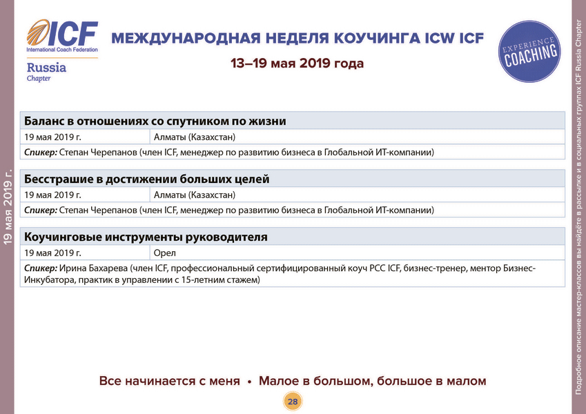 icw_2019-05-06_28
