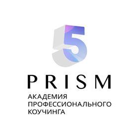 5 призм