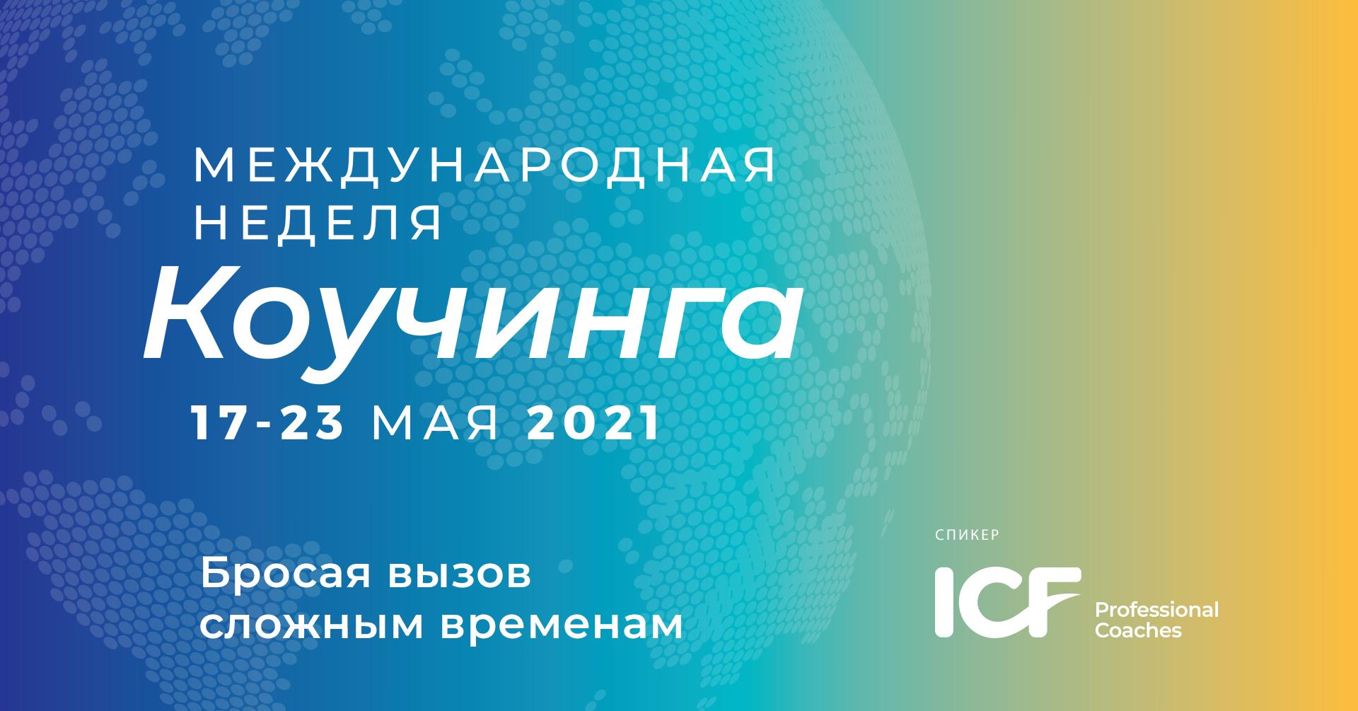 ICW Russian FBEventCoverImage