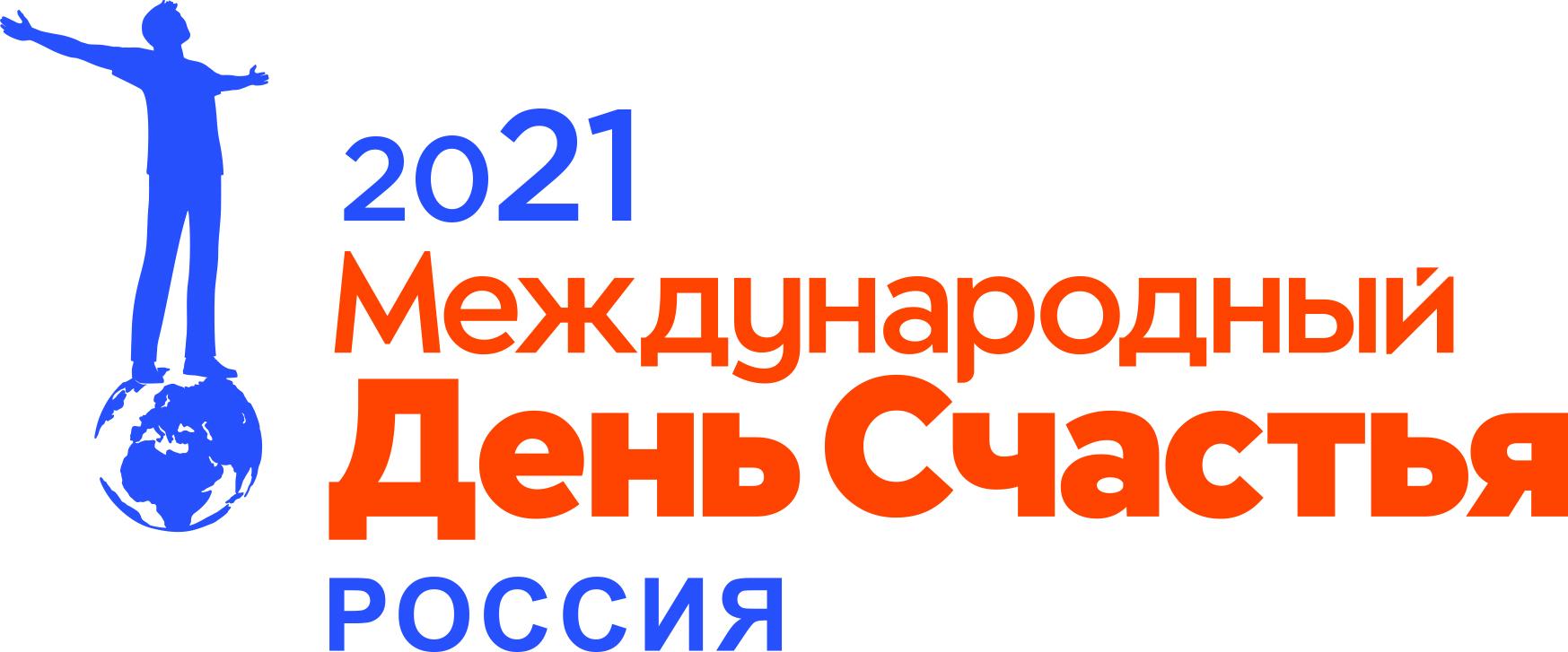 Международный день счастья 2021